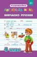 Розвивайко: Англійська мова  Вивчаємо речення. 4 клас (у)