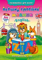 Розвивайко для малят: Перший словник малюка English (у)