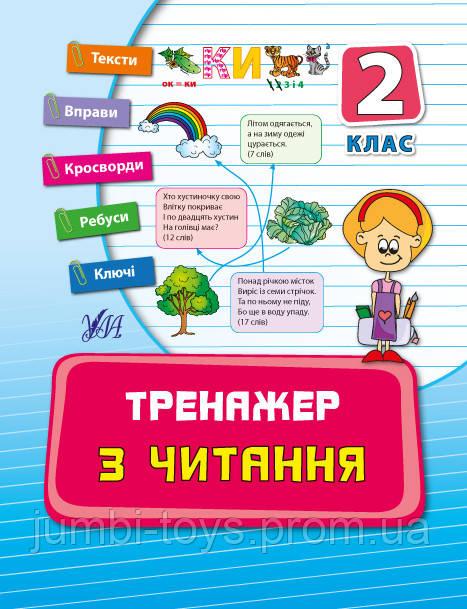 Тренажер з читання 2 кл (у)