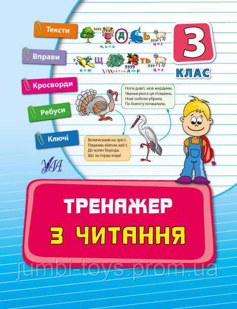 Тренажер з читання 3 кл (у)