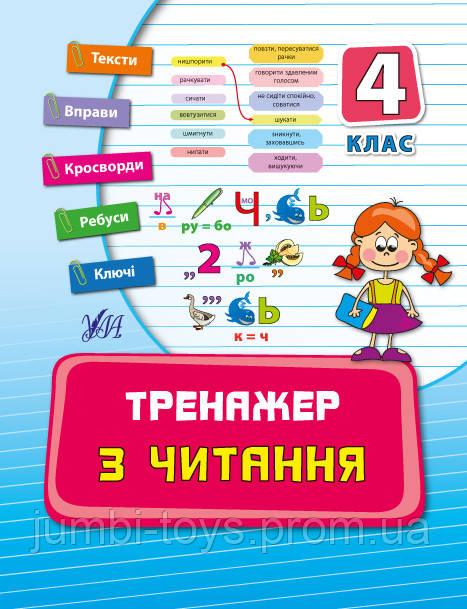 Тренажер з читання 4 кл (у)