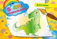 Водні розмальовки: Динозаври (у)