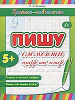 Прописи навчалочки: Пишу елементи цифр та літер (у)