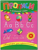 Каліграфія для першокласників: Прописи з німецької мови (у)