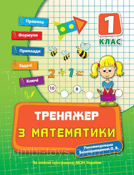 Тренажер з математики 1кл.  (у)