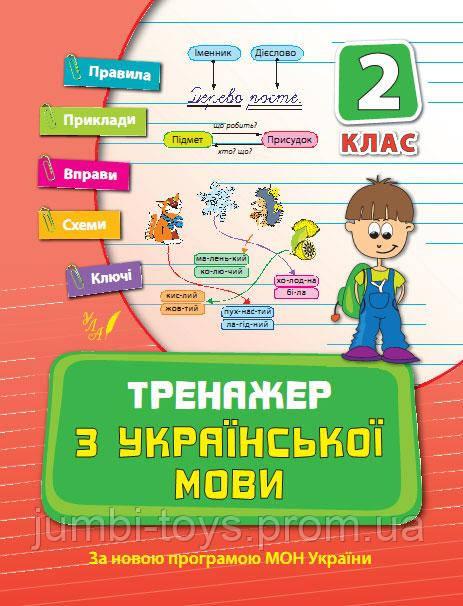 Тренажер з української мови 2кл.  (у)