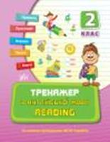 Тренажер з англійської мови Reading  2кл.  (у)