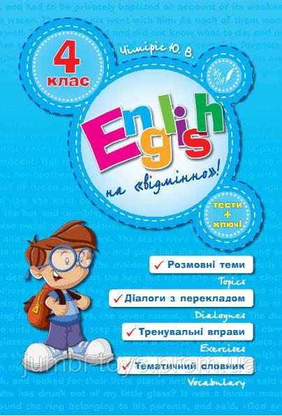 Англійська на відмінно English Topics  4кл.  (у)