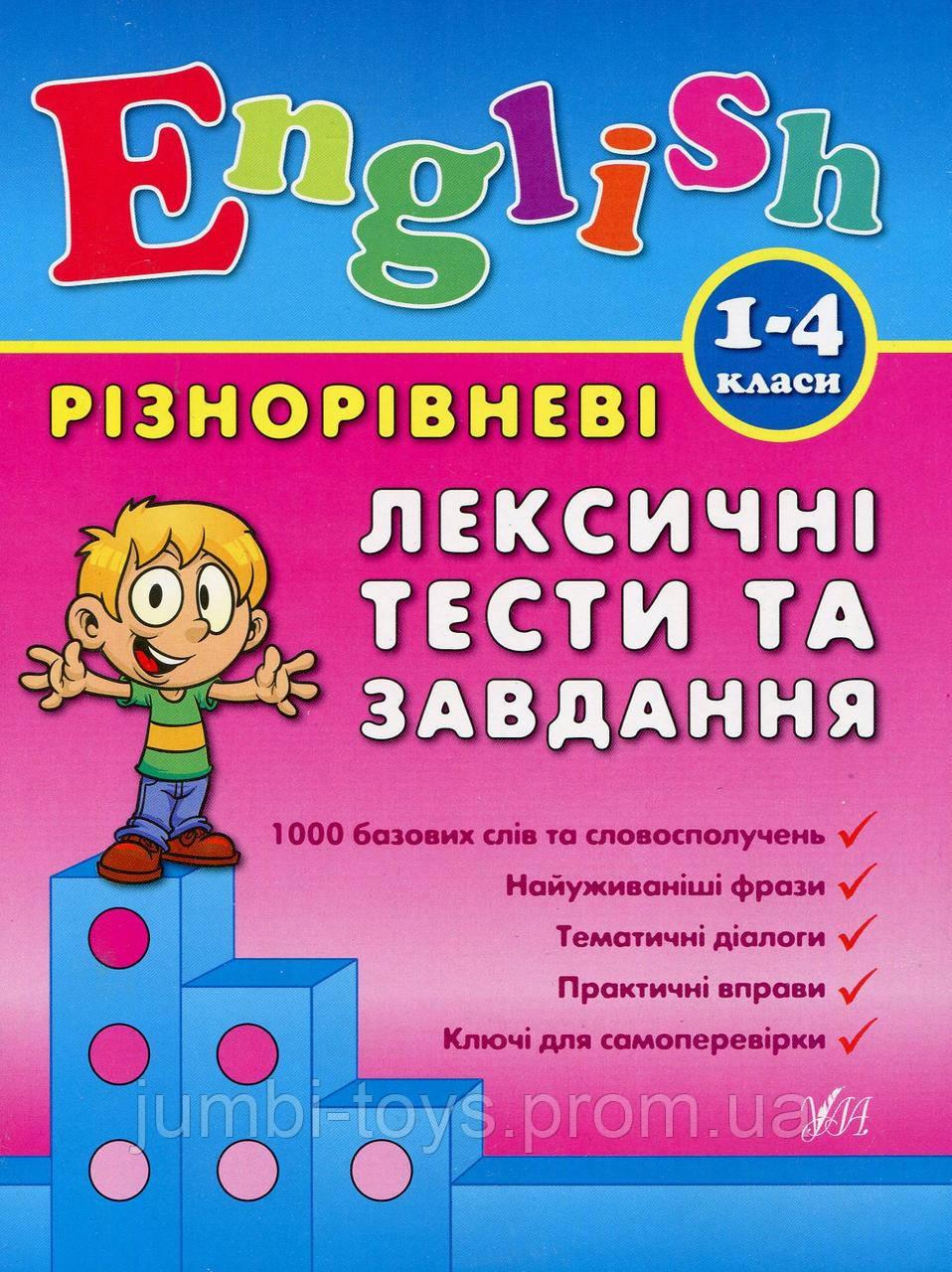 Різнорівненні лексичні тести та завдання English 1-4 класи (у)