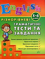 Різнорівненні граматичні тести та завдання English 1-4 класи (у)