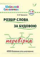 Шкільний словничок: Розбір слова за будовою  (у)