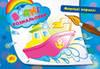 Водні розмальовки: Морські кораблі (у)