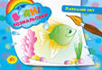 Водні розмальовки: Підводний світ (у)