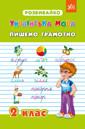 Розвивайко: Українська мова  Пишемо грамотно. 2 клас