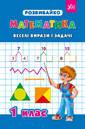 Розвивайко: Математика  Веселі вирази і задачі. 1 клас
