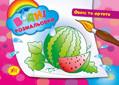 Водні розмальовки: Овочі та фрукти  (у)