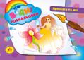 Водні розмальовки: Принцеси та феї  (у)