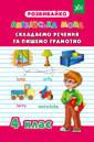 Розвивайко: Англійська мова Складаємо речення та пишимо грамотно 4 клас