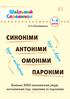 Шкільний словничок: Синонім,омоніми,антоніми,пароніми 1-4 класи (у)