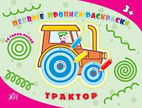 Перші прописи-розмальовки: Трактор (р)