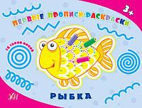 Перші прописи-розмальовки: Рыбка (р)
