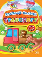 Аплікації- наліпки: Транспорт (у)