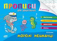 """Розумні пальчики: Прописи для дошкільнят""""Морські мешканці"""" (у)"""
