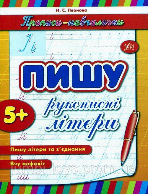 Прописи навчалочки: Пишу рукописні літери (у)
