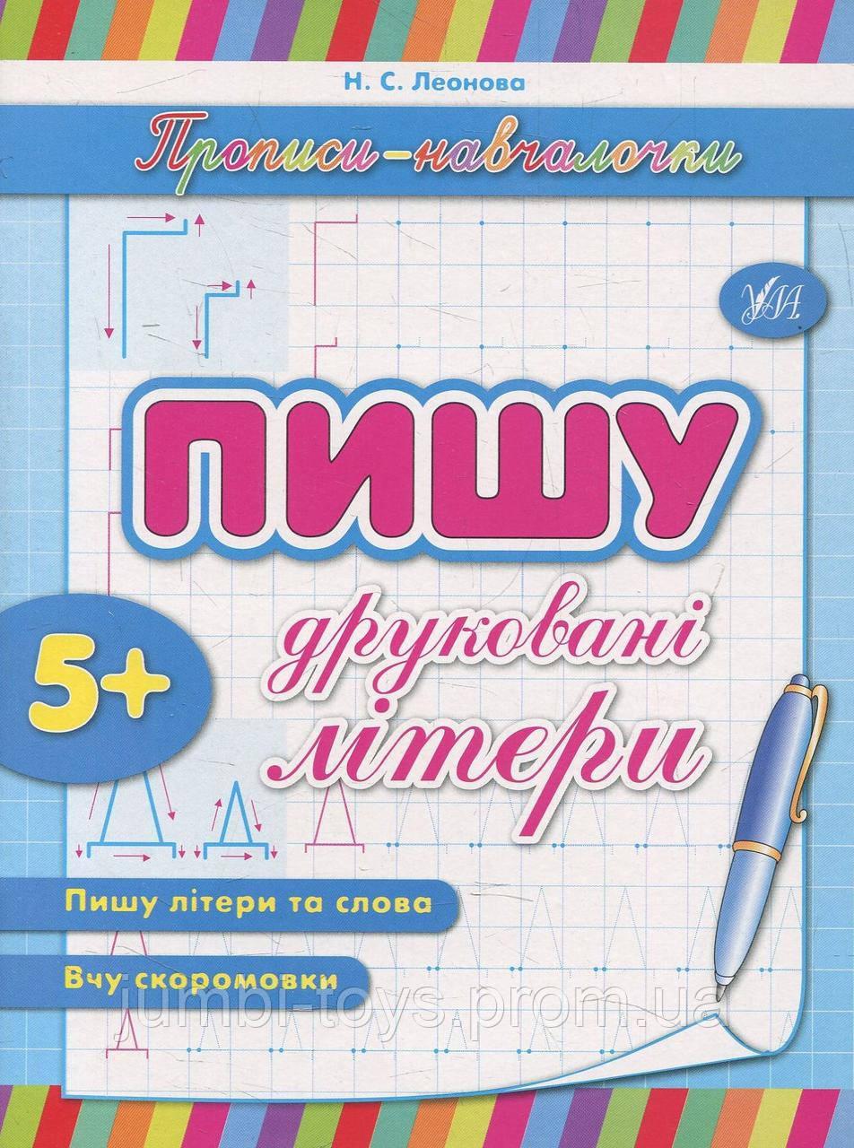 Прописи навчалочки: Пишу друковані літери (у)