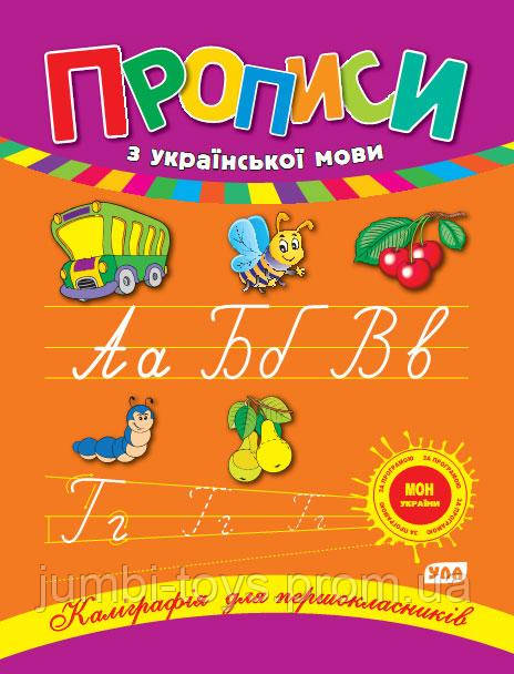 Каліграфія для першокласників: Прописи з української мови (у)