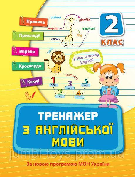 Тренажер з англійської мови 2кл. (у)