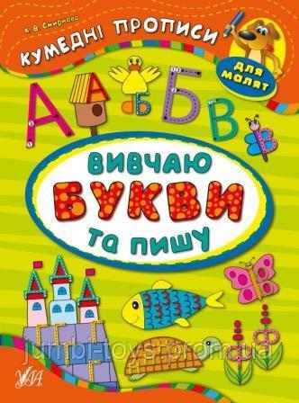 Кумедні прописи для малят: Вивчаю букви та пишу
