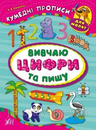 Кумедні прописи для малят: Вивчаю цифри та пишу