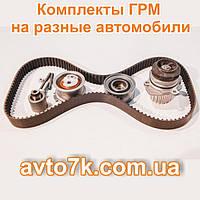 Комплекти ГРМ