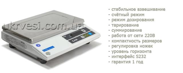 Весы счётые CAS в продажа Украине