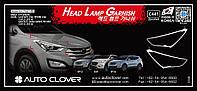 Хром накладки на фары Santa fe 2012-2014(Autoclover)