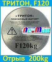 Поисковый неодимовый магнит F120, 200кг, Тритон