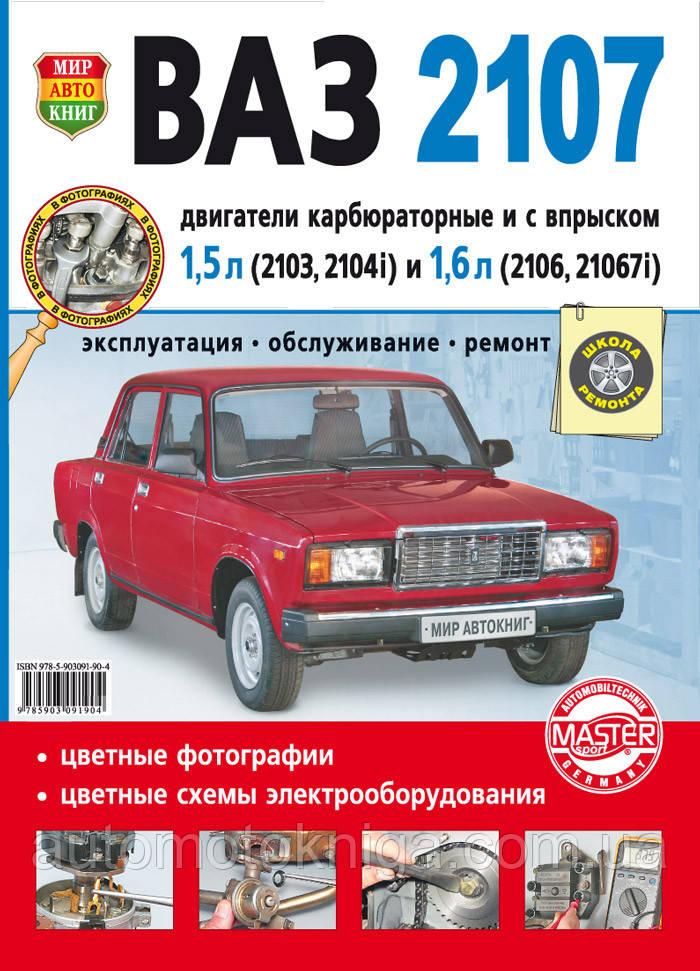 АВТОМОБІЛІ ВАЗ 2107 Експлуатація • Обслуговування • Ремонт