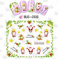Слайдер  для ногтей 2333 Новогодний дизайн