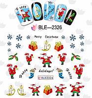 "Слайдер  для ногтей 2326 Новогодний дизайн  ""Beauty"""