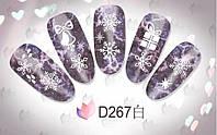"Слайдер  для ногтей 267 Новогодний дизайн  ""Beauty"""