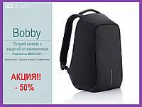 """Городской рюкзак Bobby антивор 15,6"""" с системой usb-зарядки xd design (бобби умный рюкзак для ноутбук)Реплика Черный"""
