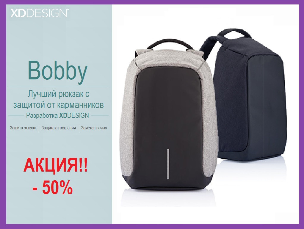 Рюкзак бобби купить