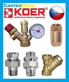 Обратные клапаны, фильтры, сгоны, группы безопасности KOER