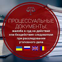 Жалоба в суд на действия или бездействия следователя при расследовании уголовного дела