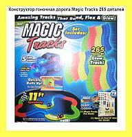 Конструктор гоночная дорога Magic Tracks 265 деталей