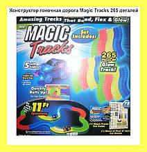 Конструктор гоночная дорога Magic Tracks 265 деталей!Опт