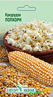 """Семена кукурузы Попкорн, среднеспелый, 5 г, """"Елiтсортнасiння"""", Украина"""