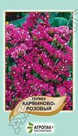 Семена Кермек (лимониум,статице) Карминово-розовый 5 граммов Legutko  Агропак
