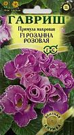 Семена Примула махровая Розанна  Розовая F1, 5  семян Гавриш